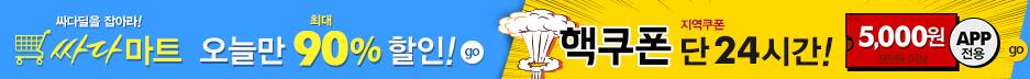 싸다마트+핵쿠폰