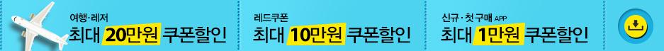 여행+레드쿠폰+신규(15시)