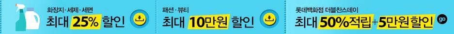 화장지외+패션뷰티+롯백