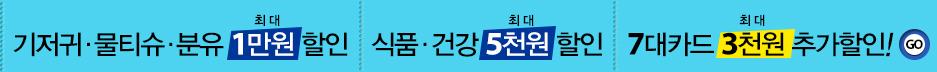기저귀+식품+7대카드(14시59분까지)