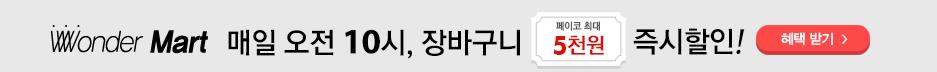 ② 원더마트(페이코) (10:00~11:59)