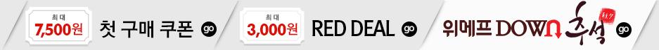 ① 첫구매 / 레드딜 / 추석선수 (6일 00:00 ~ 09:59)
