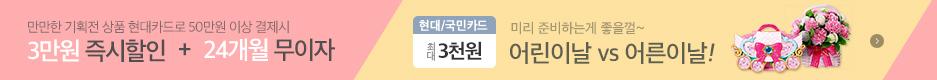 만만한현대카드3만원+24/ 어린이날