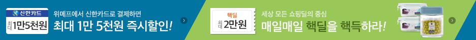 7월] 28일 신한카드/핵딜
