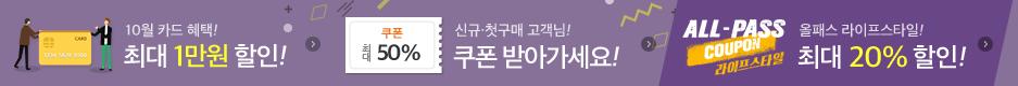 10월 21일 - 22일 10월 카드혜택 / 신규첫구매 / 올패스