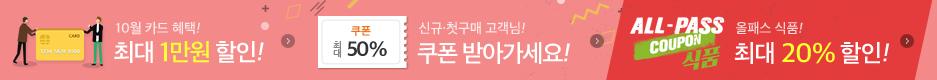 24일 카드혜택 / 신규첫구매 / 올패스