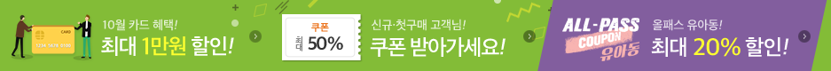 10월 25일 - 26일 10월 카드혜택 / 신규첫구매 / 올패스