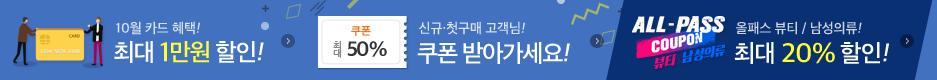 10월 26일 - 27일 10월 카드혜택 / 신규첫구매 / 올패스