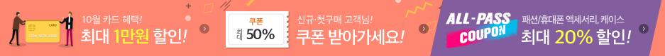10/27 - 28 10월 카드혜택 / 신규첫구매 / 올패스