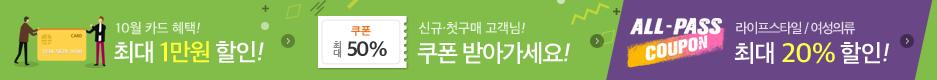 10월 28 - 10월 30일 카드 할인혜택 / 신규첫구매 / 올패스_라이프스타일,여성의류