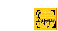 2014 추석(식품+생활)