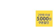 [패션333_9월]2만원이상 5,000원 쿠폰할인