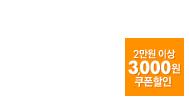 [2014 F/W 리빙페어_생활] 2만원이상 2,000원 쿠폰할인