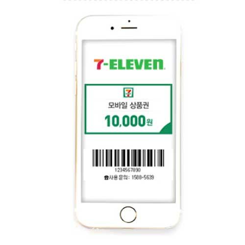 [세븐일레븐] 모바일 상품권 1만원권