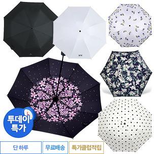 [투데이특가] 데일리5단 암막양우산
