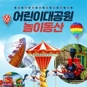 [능동] 어린이대공원 자유이용권