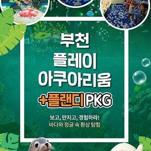 [부천] 플레이아쿠아+플랜디카페