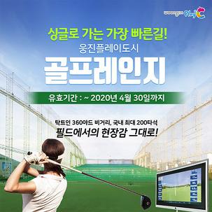 웅진플레이도시 골프연습장4월이용권
