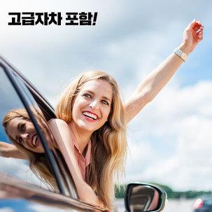 [슈퍼위메프데이] 제주렌트카 인기차