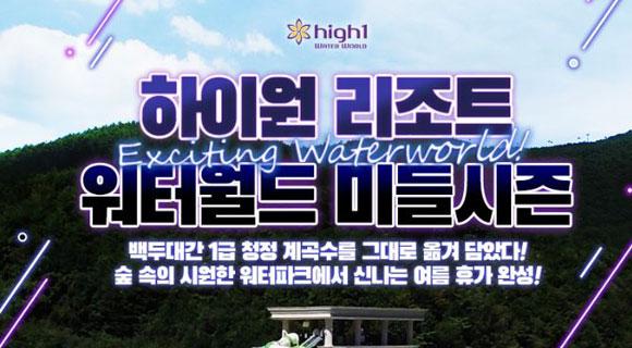 [쿠폰할인] 하이원 워터월드~3/1