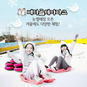 [일산] 배다골 테마파크 눈썰매 PKG