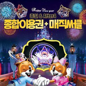 [잠실] 롯데월드 종합권+매직써클