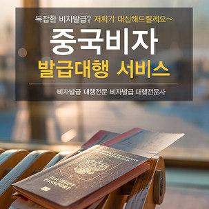 [투데이특가 플레이] 중국비자 대행
