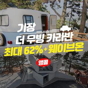 [투데이특가 플레이] 더무빙카라반