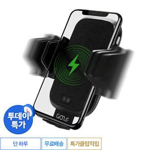 [투데이특가] 차량용 무선충전거치대