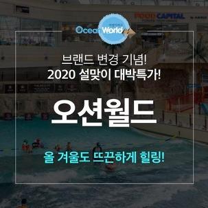 [단독] 오션월드 이용권 특가!