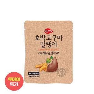 [투데이특가] 호박고구마말랭이 10봉