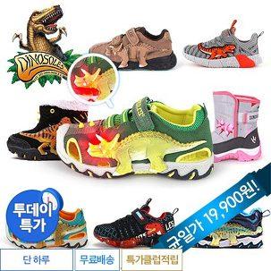 [투데이특가] 종료임박! 공룡신발 땡