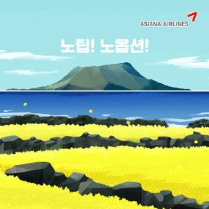 [제주] 아시아나 노팁,노옵션PKG 3일