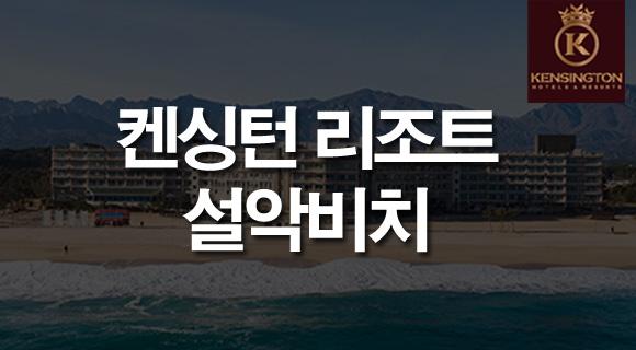 [단독] 강원 켄싱턴리조트, 설악비치
