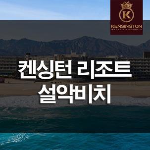 [속초] 켄싱턴리조트, 설악비치