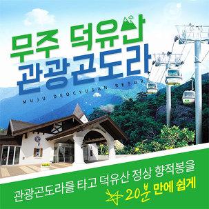 [무주] 덕유산 관광곤도라 이용권