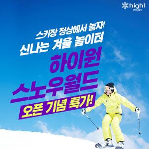 [쿠폰할인] 하이원 스노우월드~3/1