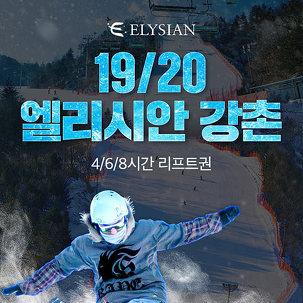 [강촌] 엘리시안 야간 리프트/렌탈