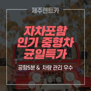 [제주렌트카] 공항5분 균일가특가 ~4