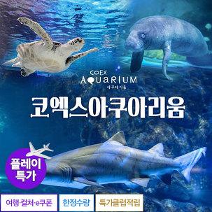 [플레이특가] 코엑스아쿠아리움 2인