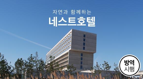 [쿠폰할인] 인천 네스트호텔 -4월