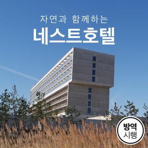 [쿠폰할인] 인천 네스트호텔 -6월