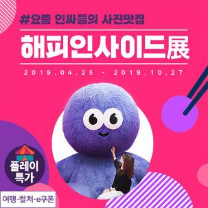 [플레이특가] 서울 해피인사이드전