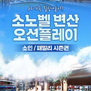 변산 오션플레이 소인/패밀리 시즌권
