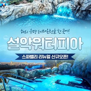 [강원] 설악워터피아 로우시즌!
