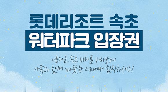 [속초] 롯데리조트 워터&스파 ~4/26