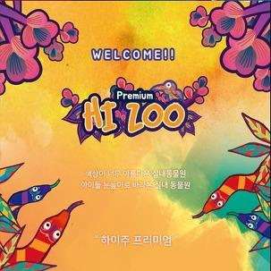 [기흥] 하이주 실내동물원 입장권