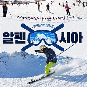 [알펜시아] 스키700 리프트권 3인PKG