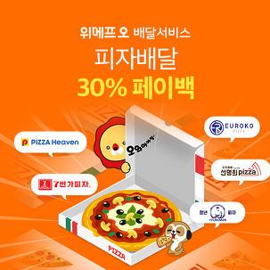 [투데이특가] 모든 피자 배달30%↓