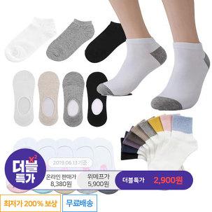 [더블특가] 남녀 양말 덧신8족